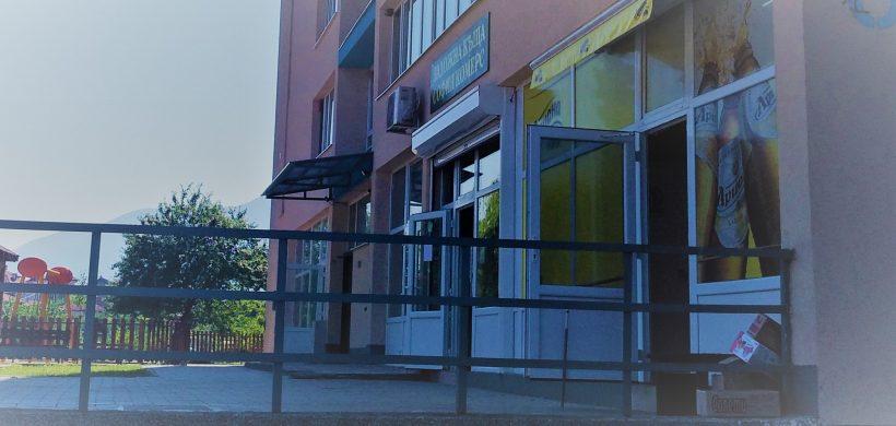 Град Дупница продава МАГАЗИН 295000 лв. – 370 м2